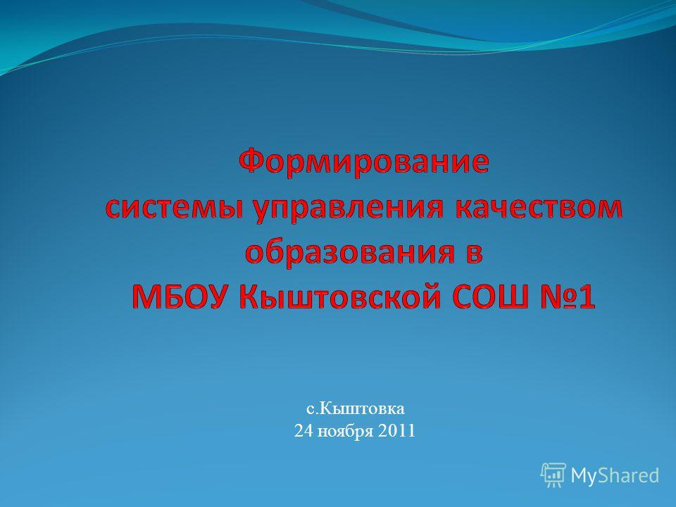 с.Кыштовка 24 ноября 2011