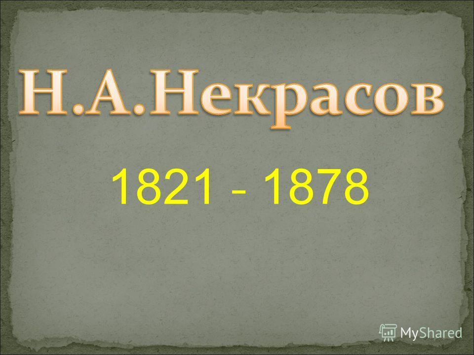 1821 - 1878
