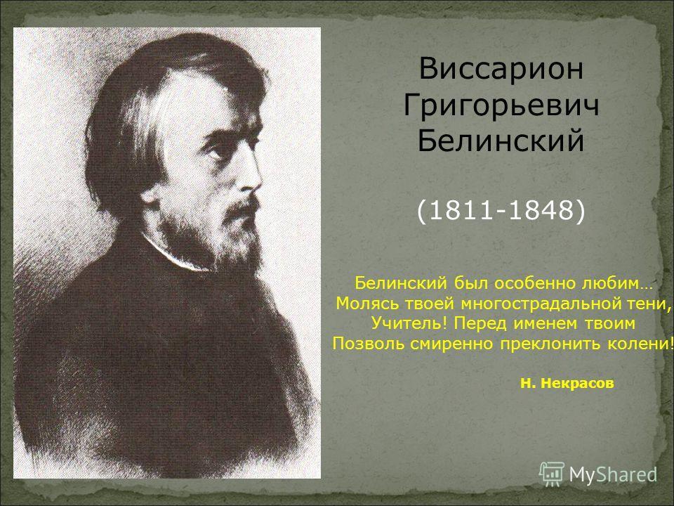 Виссарион Григорьевич Белинский (1811-1848) Белинский был особенно любим… Молясь твоей многострадальной тени, Учитель! Перед именем твоим Позволь смиренно преклонить колени! Н. Некрасов