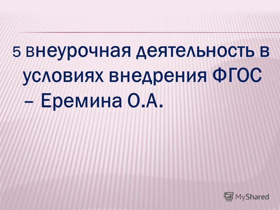 5 В неурочная деятельность в условиях внедрения ФГОС – Еремина О.А.