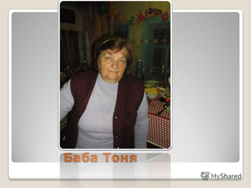 Баба Тоня Баба Тоня