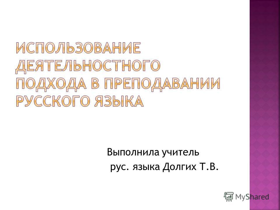 Выполнила учитель рус. языка Долгих Т.В.