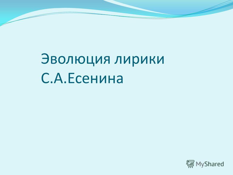 Эволюция лирики С.А.Есенина