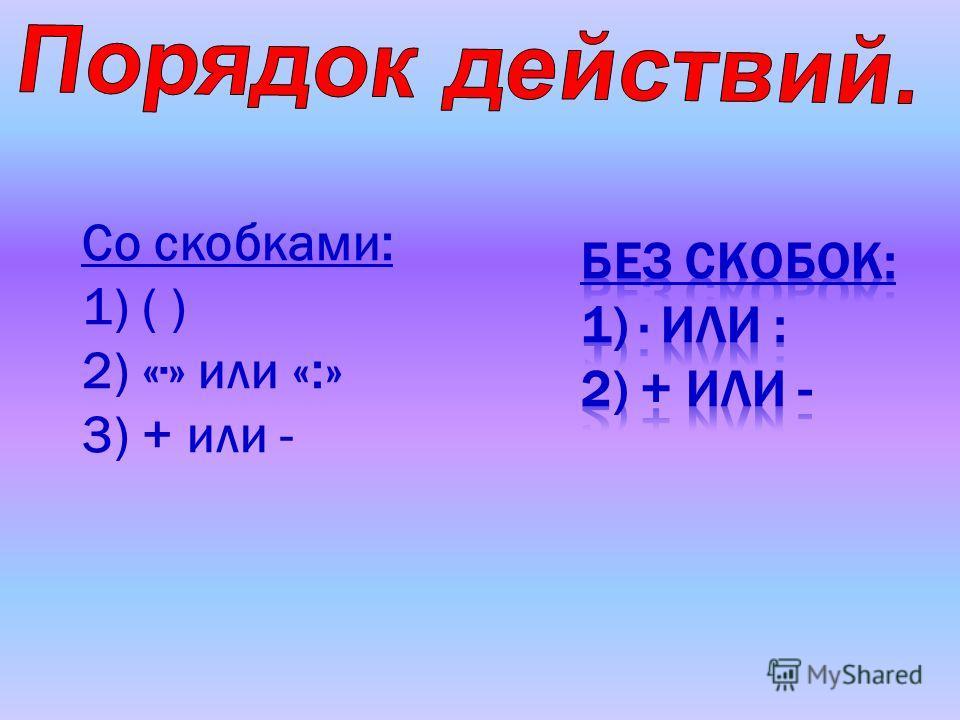 Со скобками: 1) ( ) 2) «» или «:» 3) + или -