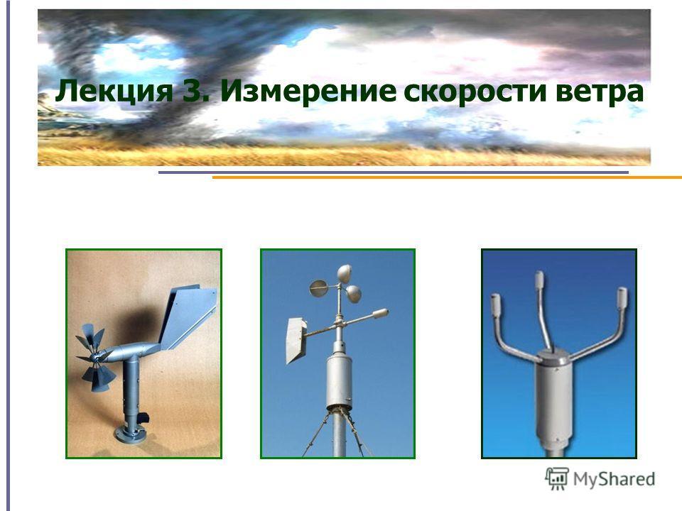 Лекция 3. Измерение скорости ветра