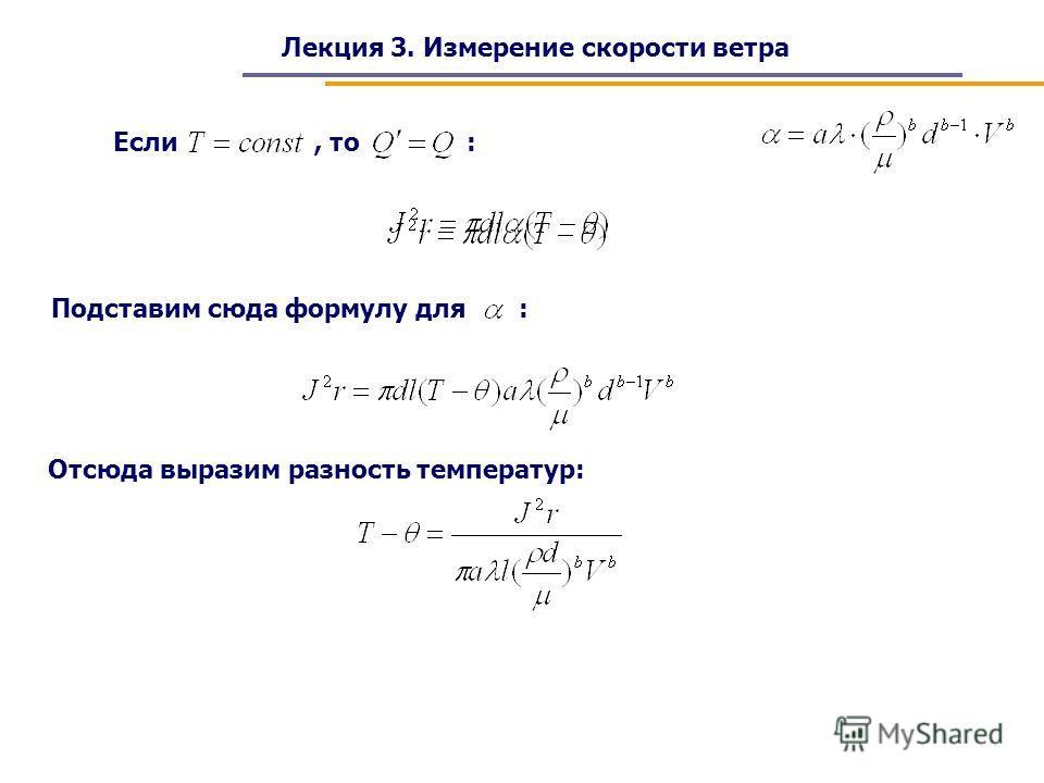 Лекция 3. Измерение скорости ветра Если, то : Подставим сюда формулу для : Отсюда выразим разность температур: