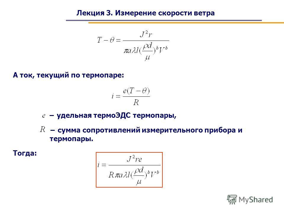 Лекция 3. Измерение скорости ветра А ток, текущий по термопаре: удельная термоЭДС термопары, сумма сопротивлений измерительного прибора и термопары. Тогда: