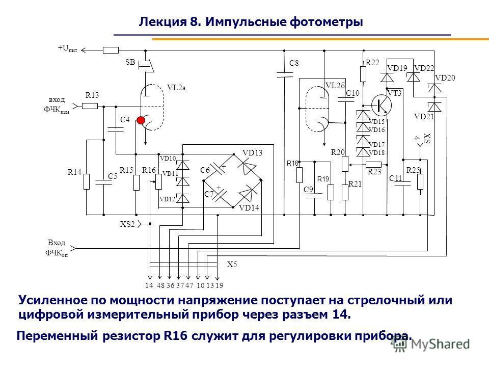 Лекция 8. Импульсные фотометры Усиленное по мощности напряжение поступает на стрелочный или цифровой измерительный прибор через разъем 14. Переменный резистор R16 служит для регулировки прибора.