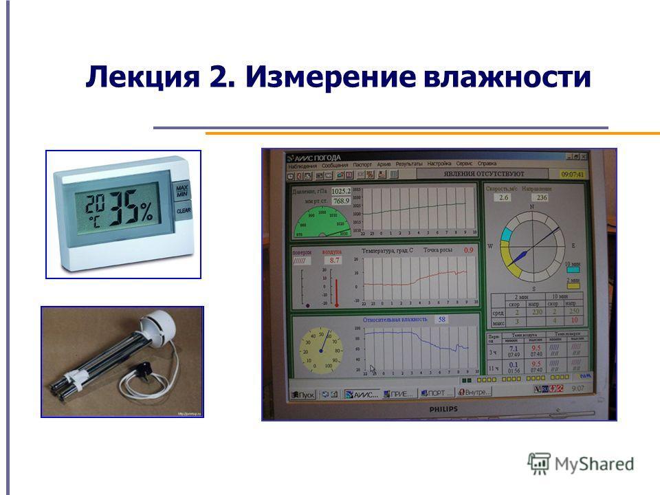 Лекция 2. Измерение влажности
