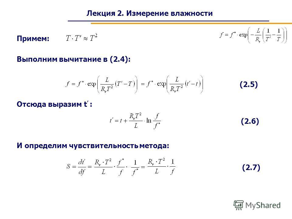 Лекция 2. Измерение влажности Примем: Выполним вычитание в (2.4): (2.5) Отсюда выразим t : И определим чувствительность метода: (2.6) (2.7)