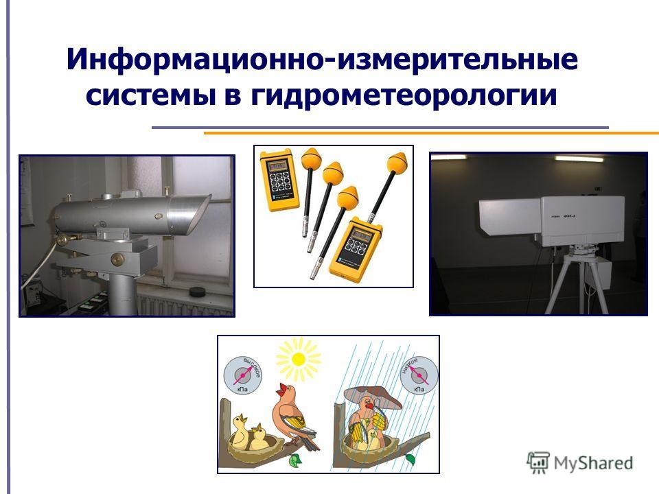 Информационно-измерительные системы в гидрометеорологии