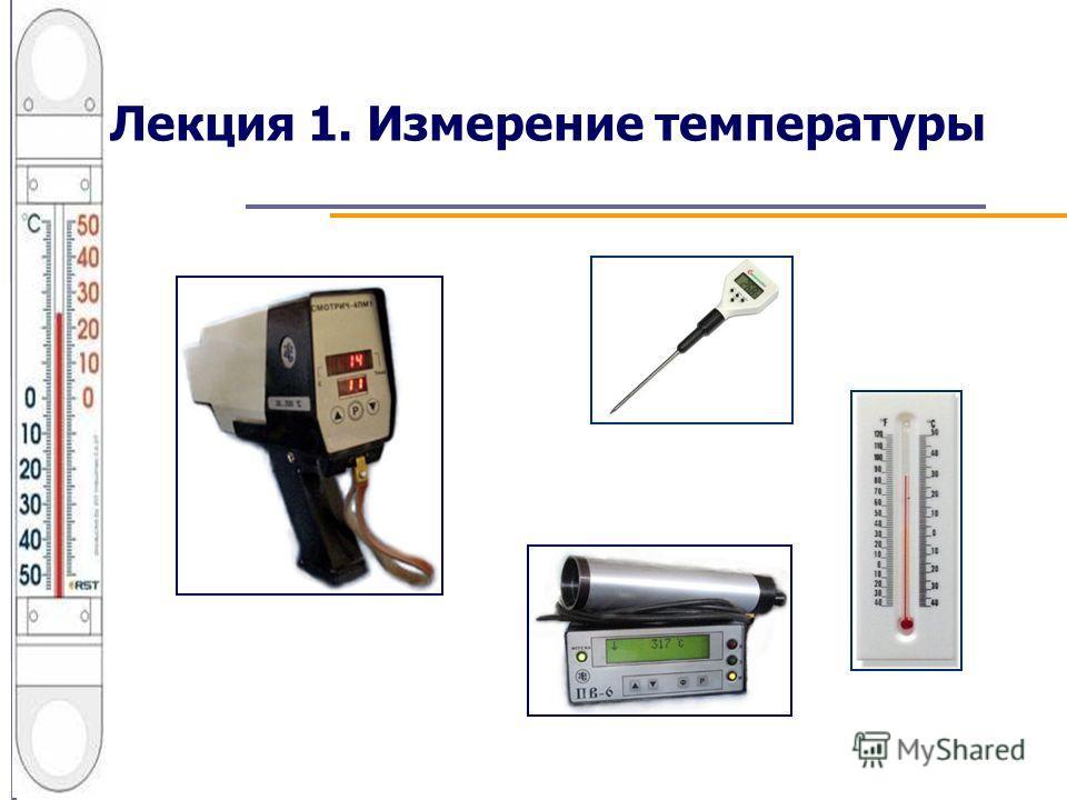 Лекция 1. Измерение температуры