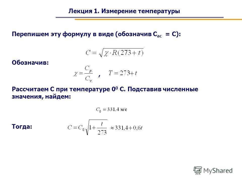 Лекция 1. Измерение температуры Перепишем эту формулу в виде (обозначив С ас = С): Обозначив:, Рассчитаем С при температуре 0 0 С. Подставив численные значения, найдем: м/c Тогда: