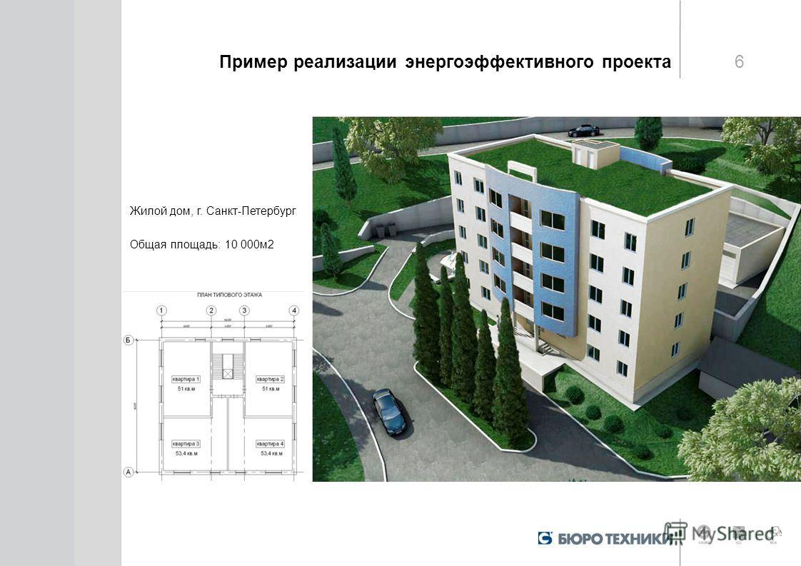 Математическое моделирование Пример реализации энергоэффективного проекта 6 Жилой дом, г. Санкт-Петербург Общая площадь: 10 000м2