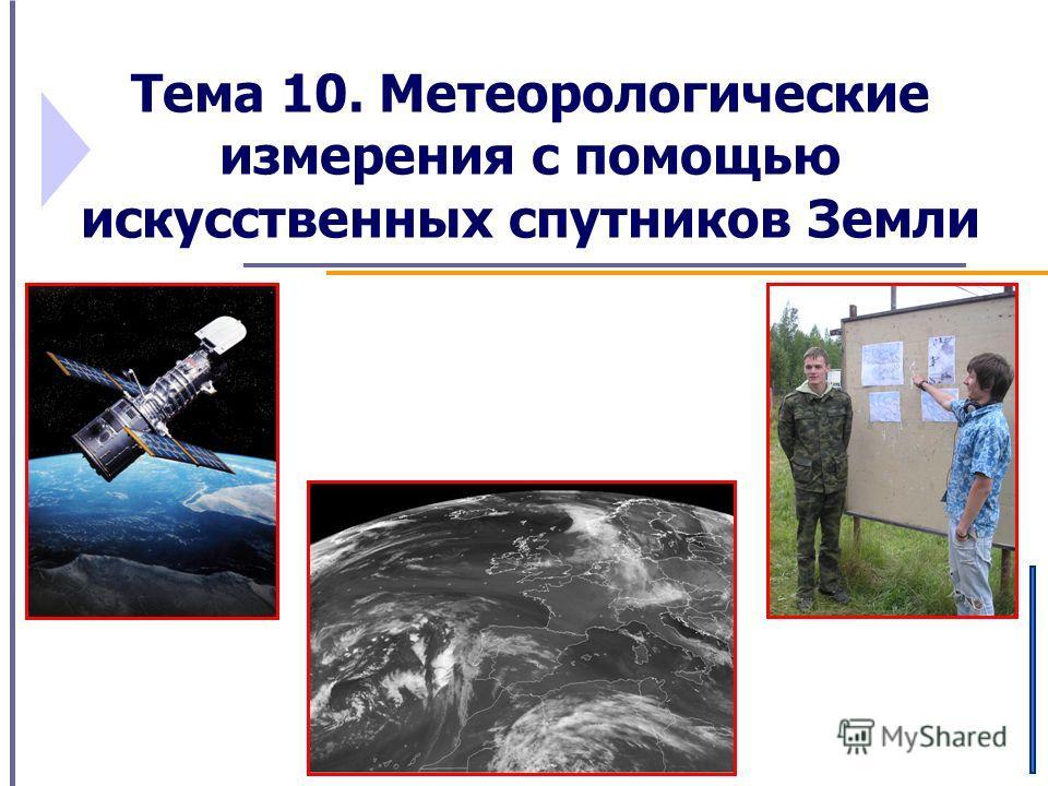 Тема 10. Метеорологические измерения с помощью искусственных спутников Земли