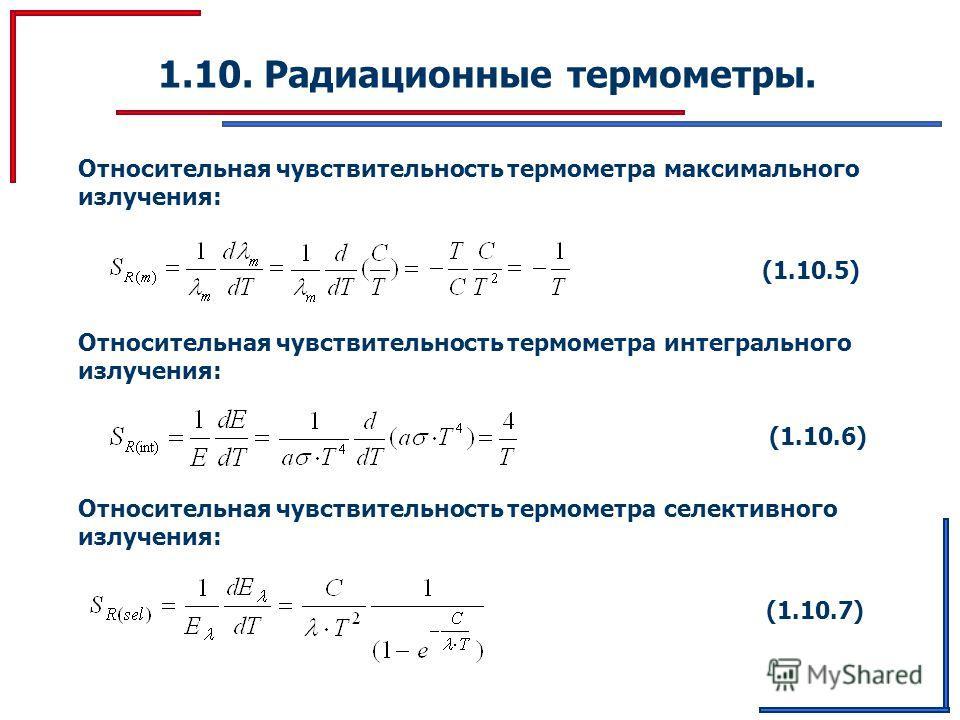 1.10. Радиационные термометры. Относительная чувствительность термометра максимального излучения: Относительная чувствительность термометра интегрального излучения: Относительная чувствительность термометра селективного излучения: (1.10.5) (1.10.6) (