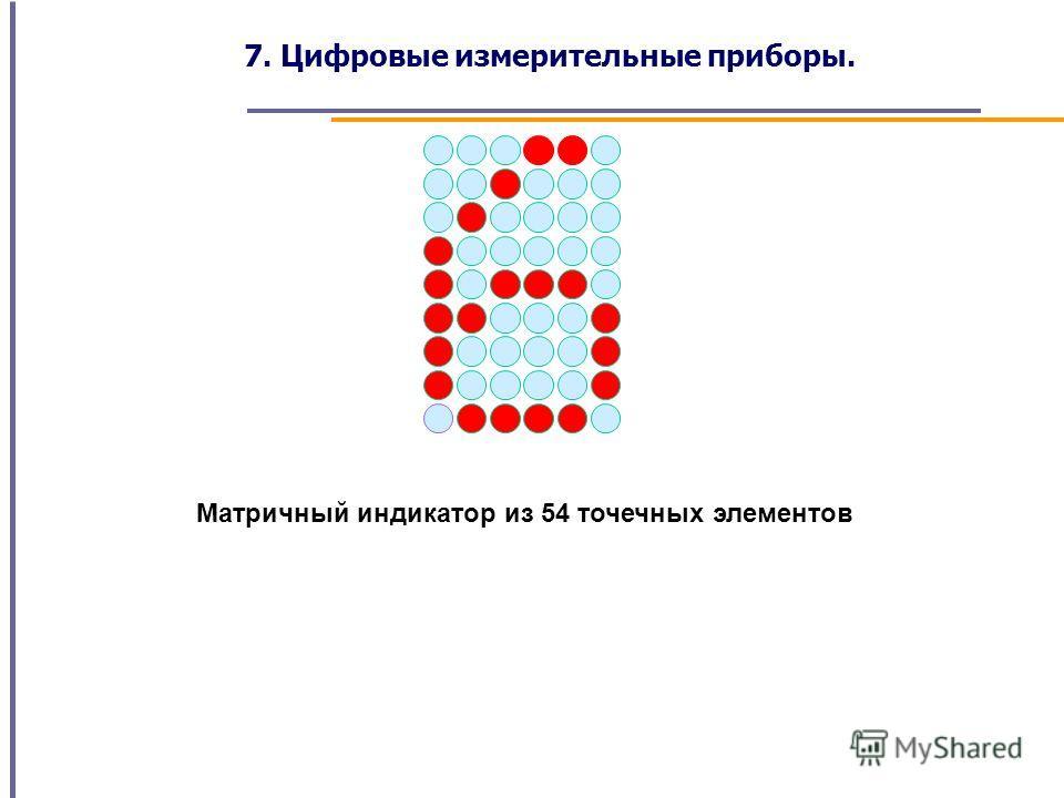 Матричный индикатор из 54 точечных элементов