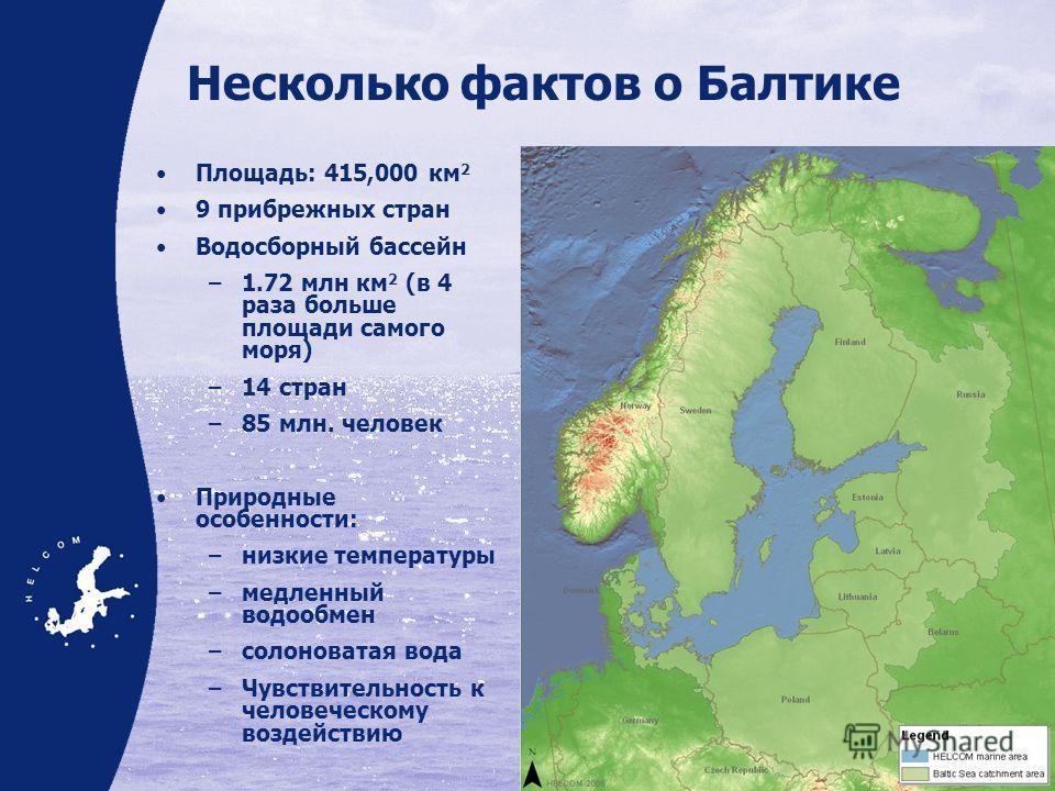 Несколько фактов о Балтике Площадь: 415,000 км 2 9 прибрежных стран Водосборный бассейн –1.72 млн км 2 (в 4 раза больше площади самого моря) –14 стран –85 млн. человек Природные особенности: –низкие температуры –медленный водообмен –солоноватая вода