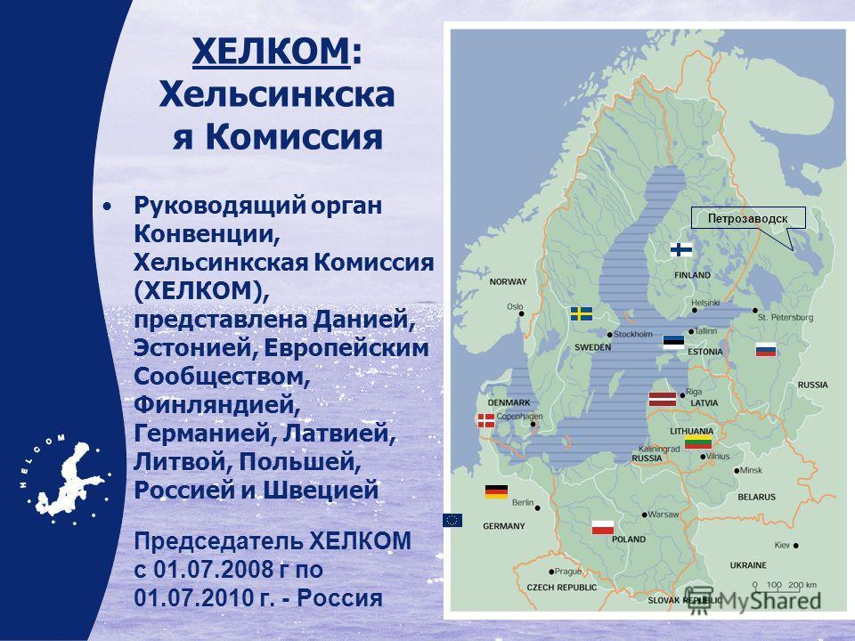 ХЕЛКОМ: Хельсинкска я Комиссия Руководящий орган Конвенции, Хельсинкская Комиссия (ХЕЛКОМ), представлена Данией, Эстонией, Европейским Сообществом, Финляндией, Германией, Латвией, Литвой, Польшей, Россией и Швецией Председатель ХЕЛКОМ с 01.07.2008 г