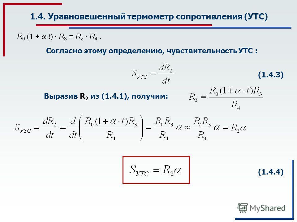 1.4. Уравновешенный термометр сопротивления (УТС) Согласно этому определению, чувствительность УТС : (1.4.3) Выразив R 2 из (1.4.1), получим: (1.4.4) R 0 (1 + t) R 3 = R 2 R 4.