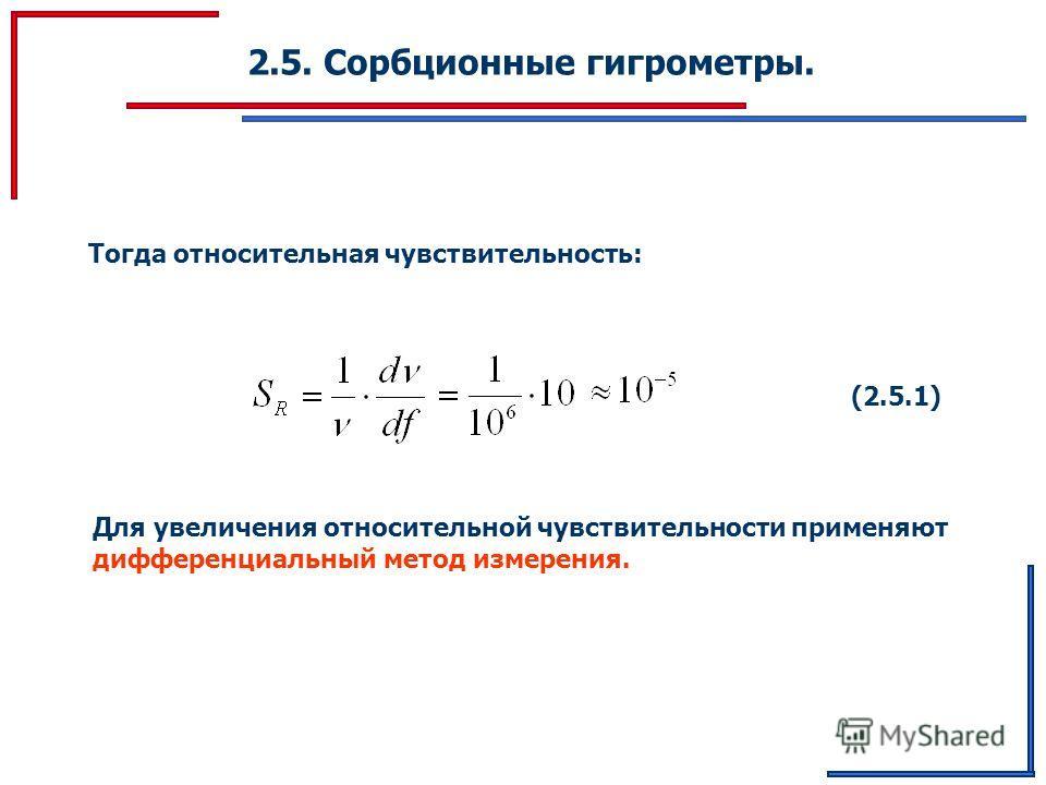 2.5. Сорбционные гигрометры. Тогда относительная чувствительность: (2.5.1) Для увеличения относительной чувствительности применяют дифференциальный метод измерения.
