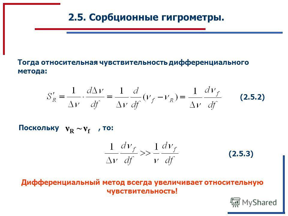 2.5. Сорбционные гигрометры. Тогда относительная чувствительность дифференциального метода: (2.5.2) ν R ~ ν f Поскольку, то: Дифференциальный метод всегда увеличивает относительную чувствительность! (2.5.3)