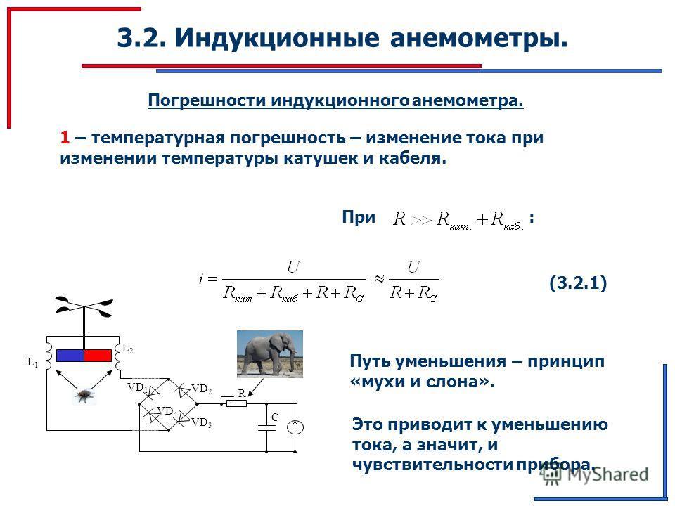 3.2. Индукционные анемометры. Погрешности индукционного анемометра. 1 – температурная погрешность – изменение тока при изменении температуры катушек и кабеля. L1 L1 L2L2 VD 2 VD 1 VD 4 VD 3 R C Путь уменьшения – принцип «мухи и слона». При : (3.2.1)