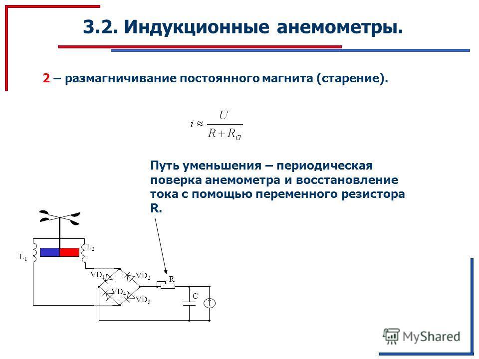 3.2. Индукционные анемометры. 2 – размагничивание постоянного магнита (старение). L1 L1 L2L2 VD 2 VD 1 VD 4 VD 3 R C Путь уменьшения – периодическая поверка анемометра и восстановление тока с помощью переменного резистора R.