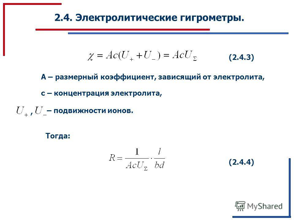 2.4. Электролитические гигрометры. A – размерный коэффициент, зависящий от электролита, c – концентрация электролита, – подвижности ионов., Тогда: (2.4.4) (2.4.3)