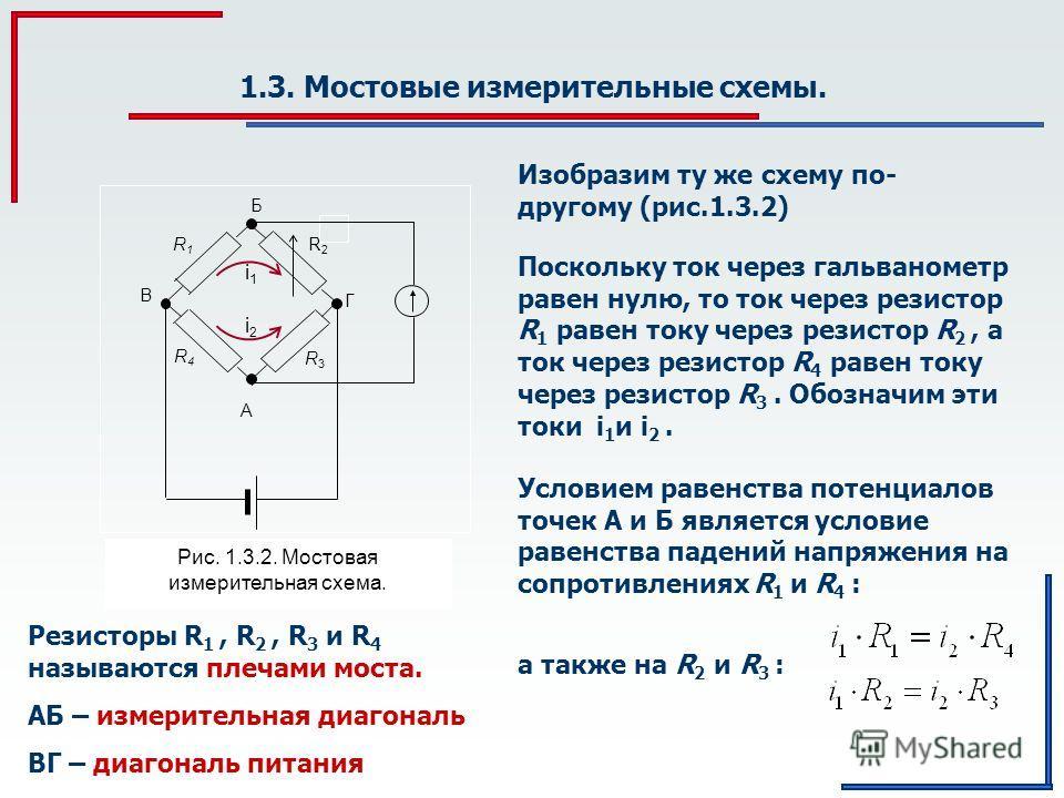 Мостовые измерительные схемы.