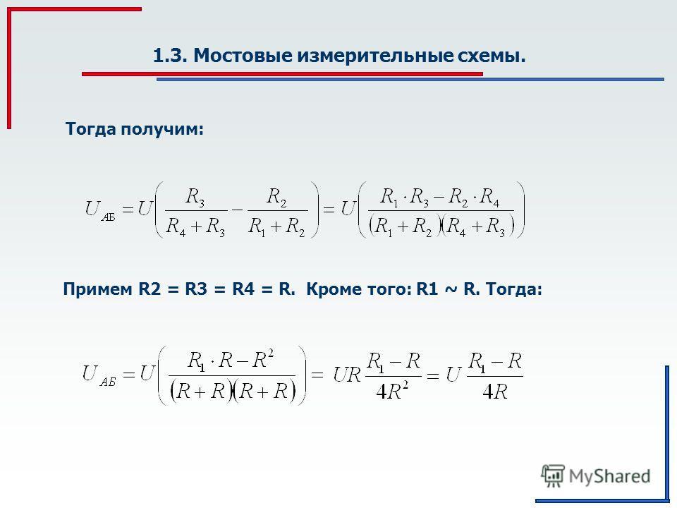 1.3. Мостовые измерительные схемы. Тогда получим: Примем R2 = R3 = R4 = R. Кроме того: R1 ~ R. Тогда: