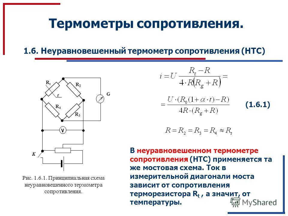 Термометры сопротивления. 1.6.