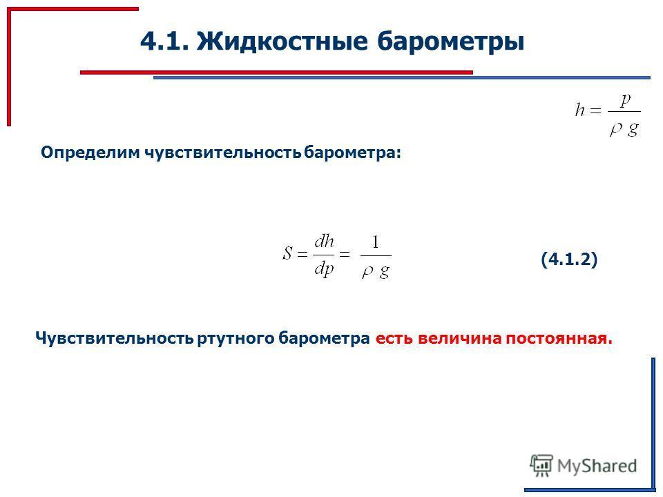 4.1. Жидкостные барометры Определим чувствительность барометра: (4.1.2) Чувствительность ртутного барометра есть величина постоянная.
