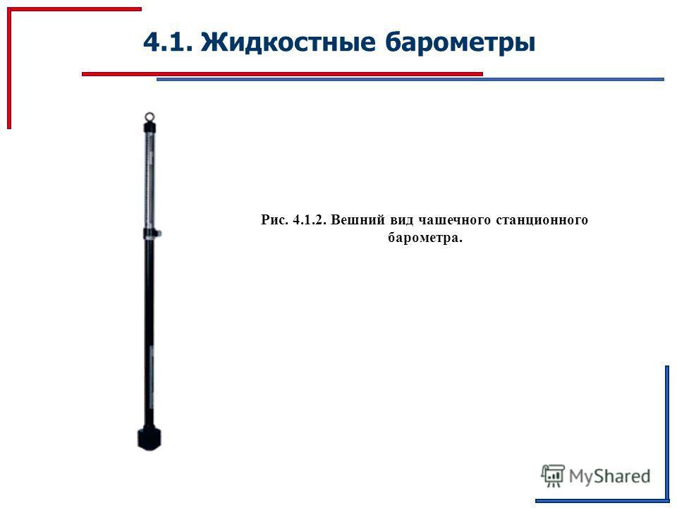 4.1. Жидкостные барометры Рис. 4.1.2. Вешний вид чашечного станционного барометра.