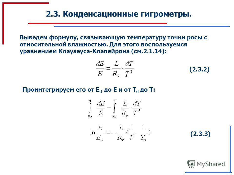 2.3. Конденсационные гигрометры. Выведем формулу, связывающую температуру точки росы с относительной влажностью. Для этого воспользуемся уравнением Клаузеуса-Клапейрона (см.2.1.14): (2.3.2) Проинтегрируем его от E d до E и от T d до T: (2.3.3)