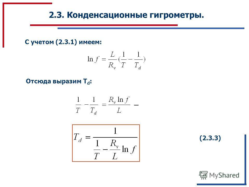 2.3. Конденсационные гигрометры. С учетом (2.3.1) имеем: Отсюда выразим T d : (2.3.3)