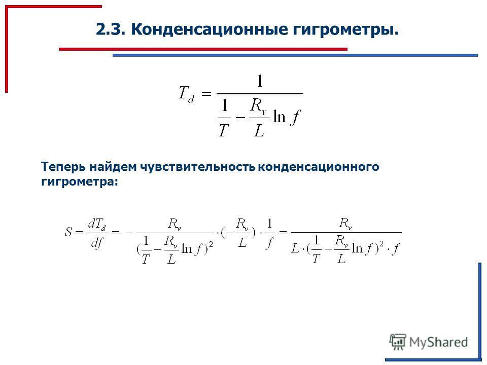 2.3. Конденсационные гигрометры. Теперь найдем чувствительность конденсационного гигрометра: