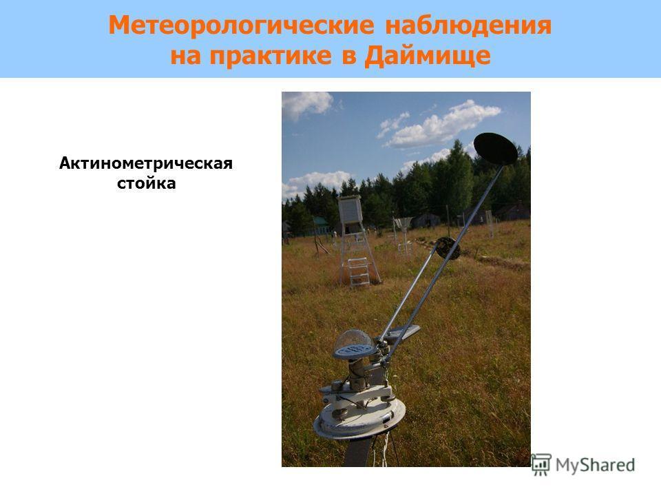 Метеорологические наблюдения на практике в Даймище Актинометрическая стойка