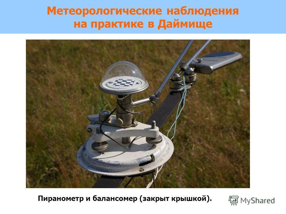Метеорологические наблюдения на практике в Даймище Пиранометр и балансомер (закрыт крышкой).