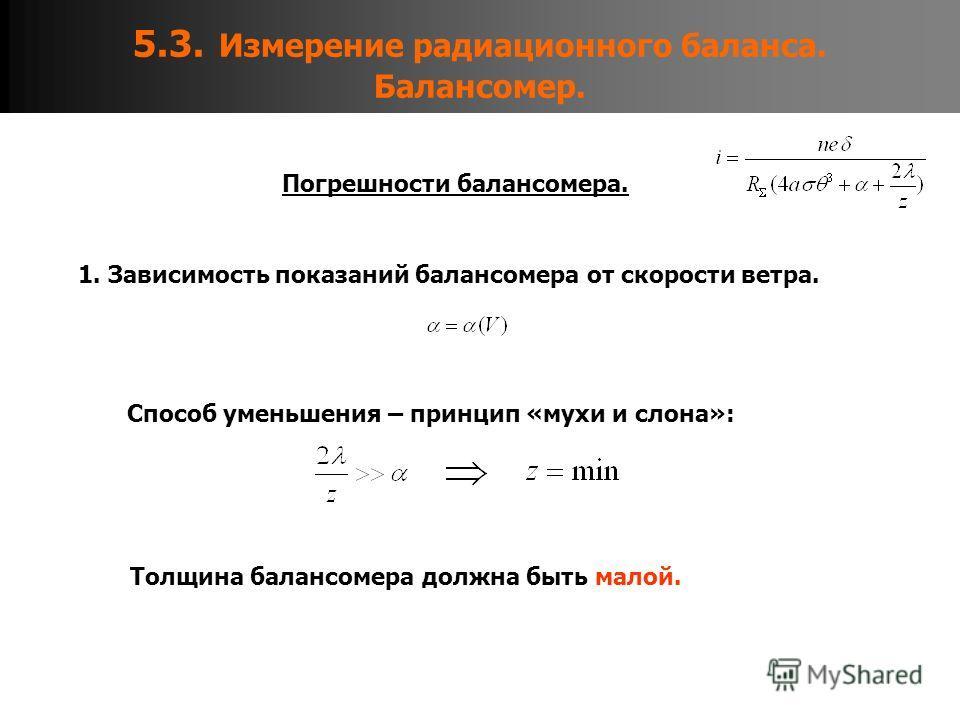 5.3. Измерение радиационного баланса. Балансомер. Погрешности балансомера. 1. Зависимость показаний балансомера от скорости ветра. Способ уменьшения – принцип «мухи и слона»: Толщина балансомера должна быть малой.