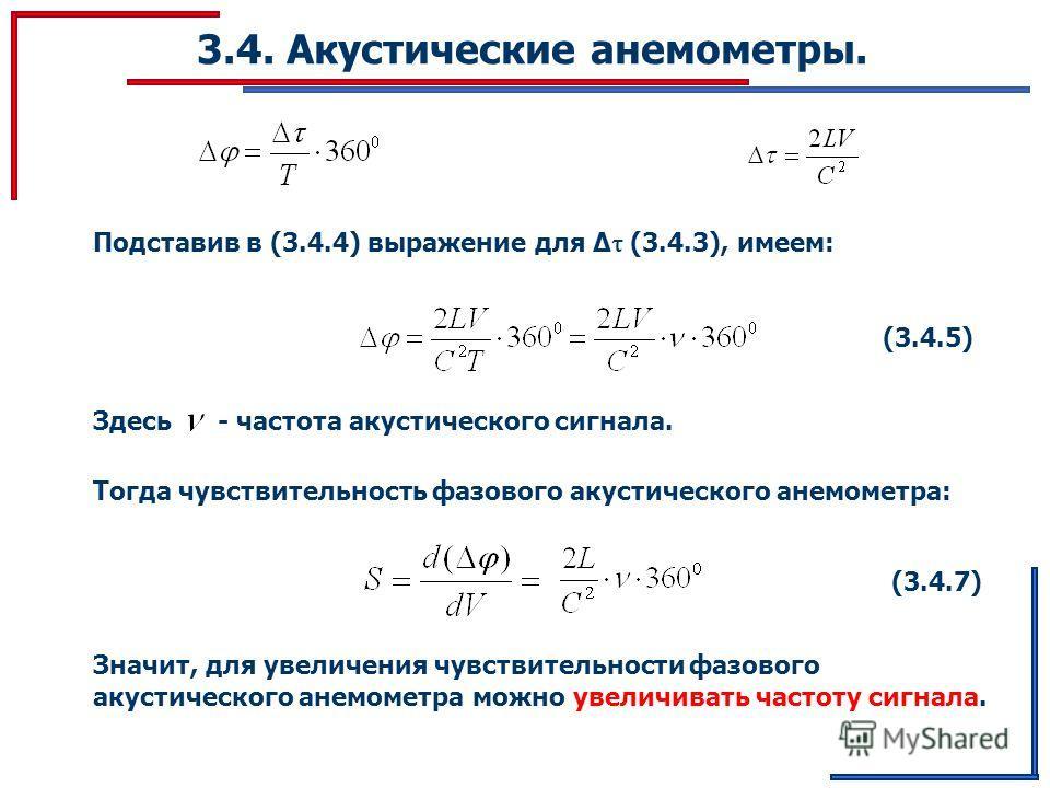 3.4. Акустические анемометры. Подставив в (3.4.4) выражение для Δ (3.4.3), имеем: Здесь - частота акустического сигнала. (3.4.5) Тогда чувствительность фазового акустического анемометра: (3.4.7) Значит, для увеличения чувствительности фазового акусти