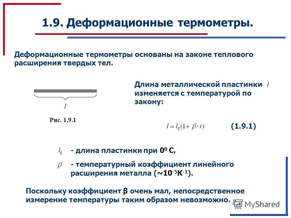 1.9. Деформационные термометры. Деформационные термометры основаны на законе теплового расширения твердых тел. Рис. 1.9.1 Длина металлической пластинки изменяется с температурой по закону: (1.9.1) - длина пластинки при 0 0 С, - температурный коэффици