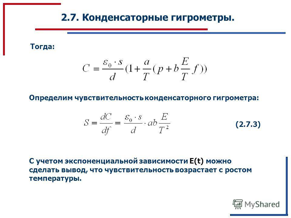 2.7. Конденсаторные гигрометры. Определим чувствительность конденсаторного гигрометра: Тогда: (2.7.3) С учетом экспоненциальной зависимости E(t) можно сделать вывод, что чувствительность возрастает с ростом температуры.