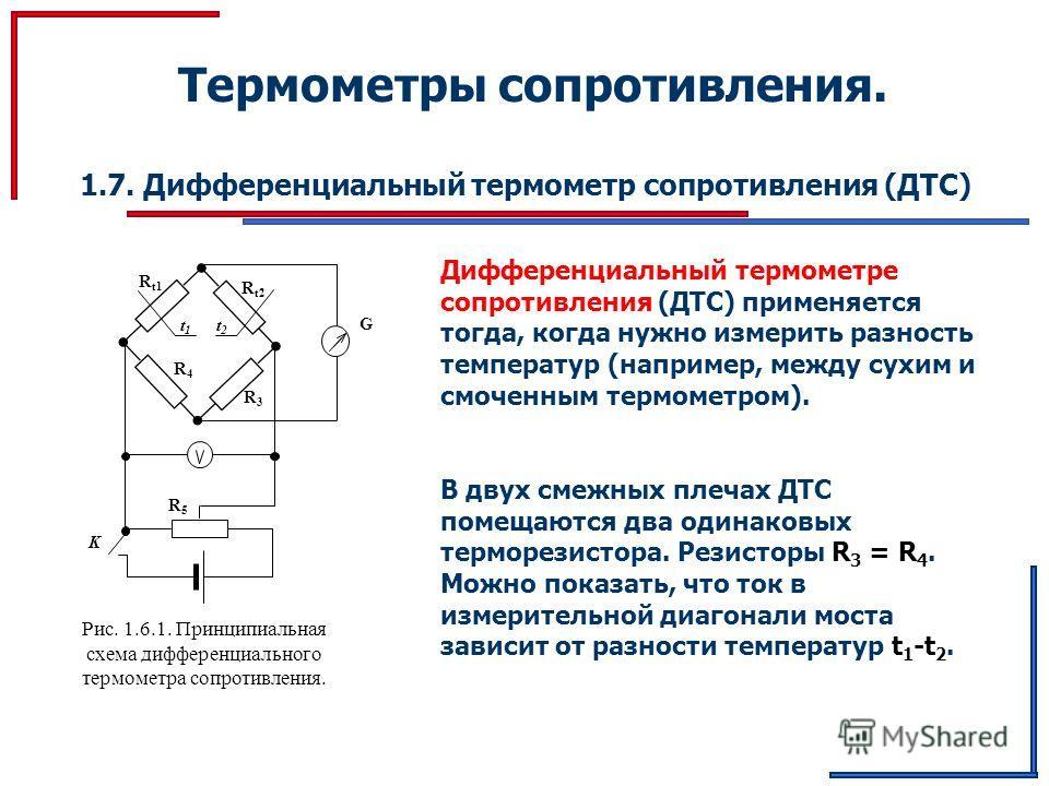 Термометры сопротивления. 1.7. Дифференциальный термометр сопротивления (ДТС) Дифференциальный термометре сопротивления (ДТС) применяется тогда, когда нужно измерить разность температур (например, между сухим и смоченным термометром). t1t1 Рис. 1.6.1