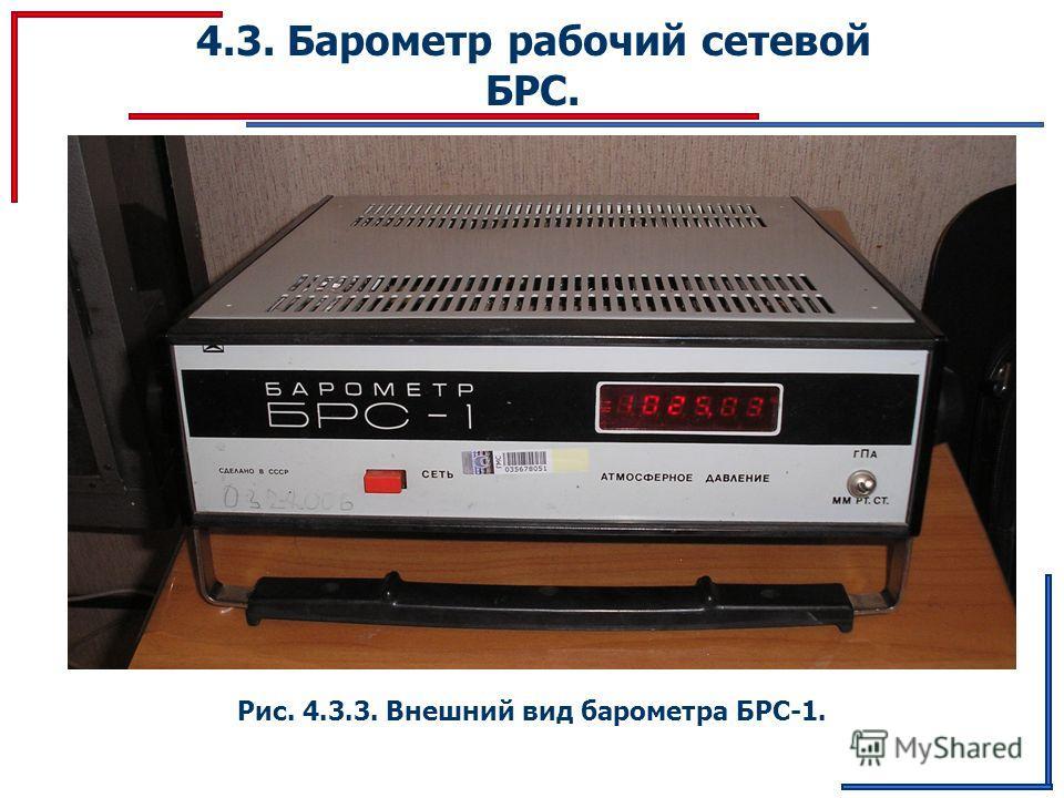 4.3. Барометр рабочий сетевой БРС. Рис. 4.3.3. Внешний вид барометра БРС-1.