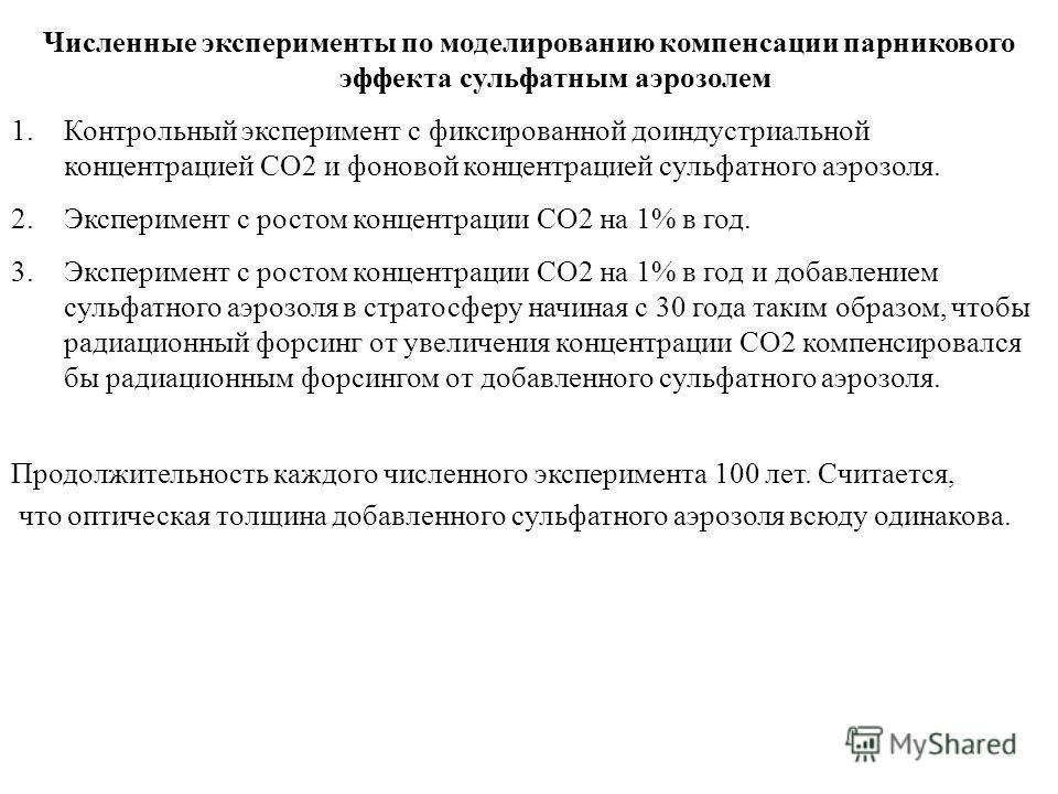 Численные эксперименты по моделированию компенсации парникового эффекта сульфатным аэрозолем 1.Контрольный эксперимент с фиксированной доиндустриальной концентрацией СО2 и фоновой концентрацией сульфатного аэрозоля. 2.Эксперимент с ростом концентраци