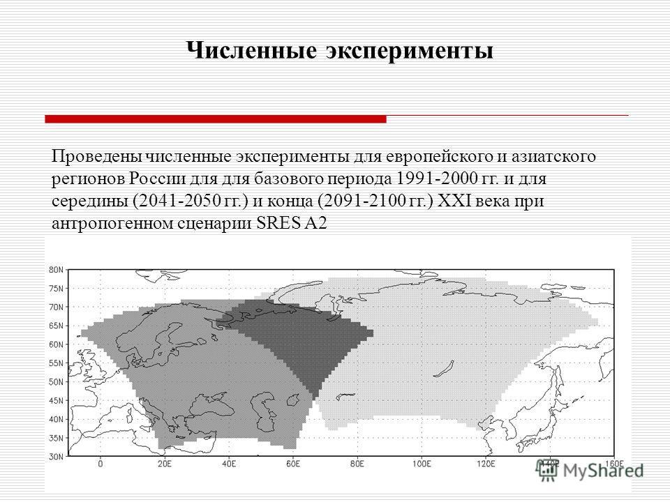 Численные эксперименты Проведены численные эксперименты для европейского и азиатского регионов России для для базового периода 1991-2000 гг. и для середины (2041-2050 гг.) и конца (2091-2100 гг.) XXI века при антропогенном сценарии SRES A2