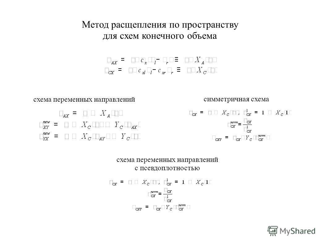 Метод расщепления по пространству для схем конечного объема схема переменных направлений симметричная схема схема переменных направлений с псевдоплотностью