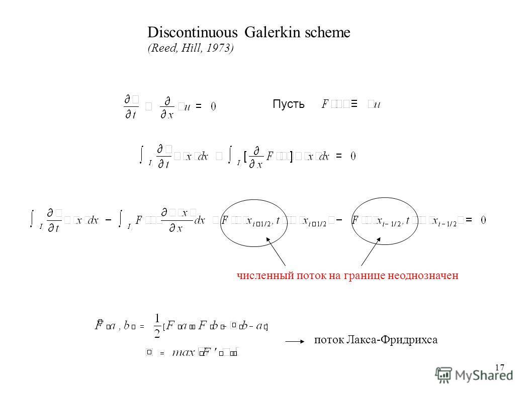 17 Discontinuous Galerkin scheme (Reed, Hill, 1973) Пусть численный поток на границе неоднозначен поток Лакса-Фридрихса