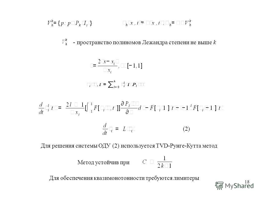 18 - пространство полиномов Лежандра степени не выше k Для решения системы ОДУ (2) используется TVD-Рунге-Кутта метод (2) Метод устойчив при Для обеспечения квазимонотонности требуются лимитеры